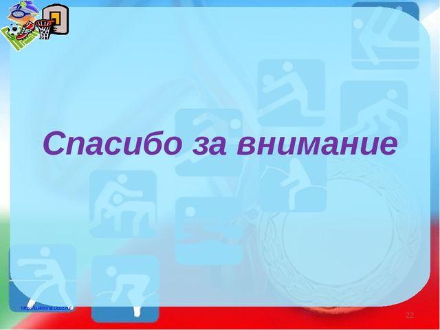 Спасибо за внимание * http://ku4mina.ucoz.ru/