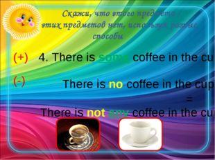 Скажи, что этого предмета / этих предметов нет, используя разные способы 4.
