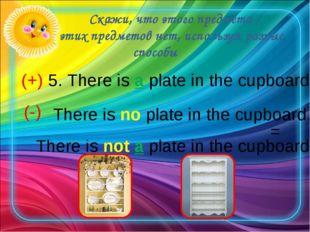 Скажи, что этого предмета / этих предметов нет, используя разные способы 5.