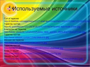 Используемые источники Суп в тарелке http://i.foodzak.ru/image/menu/1127-shef