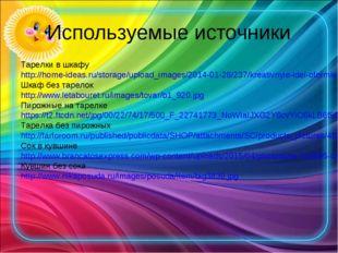 Используемые источники Тарелки в шкафу http://home-ideas.ru/storage/upload_im