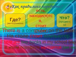 Как правильно перевести? There is a computer on the table. Где? (местоположен