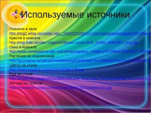 Используемые источники Пианино в зале http://img2.wikia.nocookie.net/__cb2013