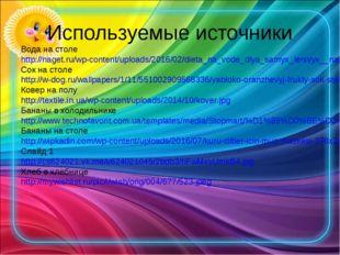 Используемые источники Вода на столе http://naget.ru/wp-content/uploads/2016/