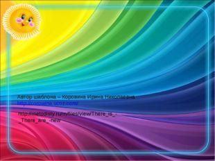 Автор шаблона – Коровина Ирина Николаевна http://corowina.ucoz.com/ http://me