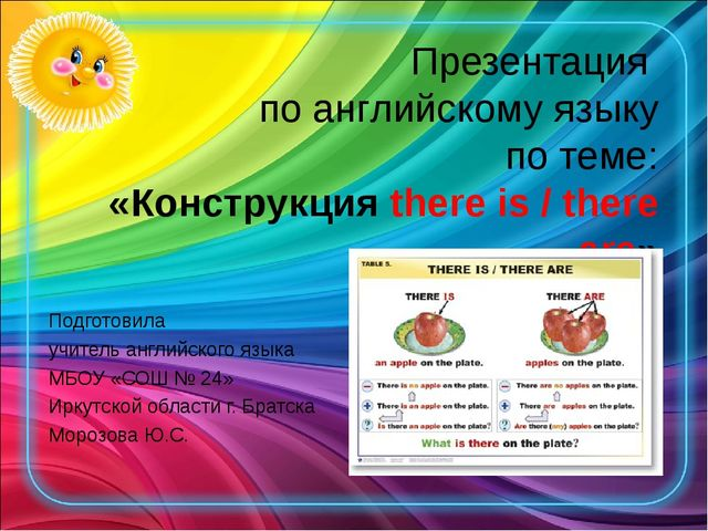 Презентация по английскому языку по теме: «Конструкция there is / there are»...