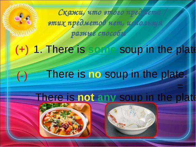 Скажи, что этого предмета / этих предметов нет, используя разные способы 1....