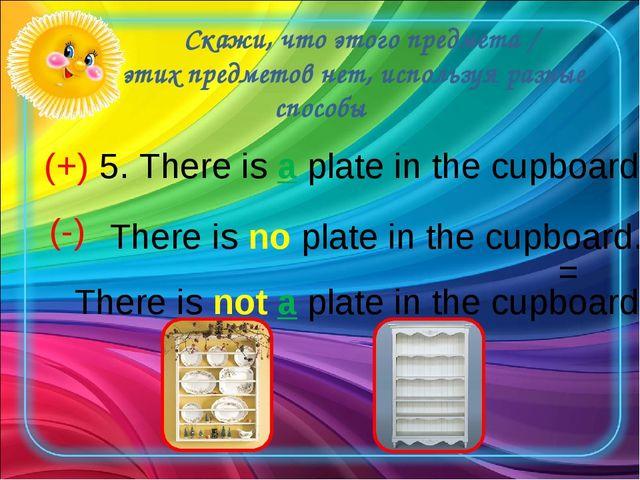 Скажи, что этого предмета / этих предметов нет, используя разные способы 5....