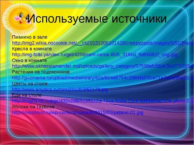 Используемые источники Пианино в зале http://img2.wikia.nocookie.net/__cb2013...
