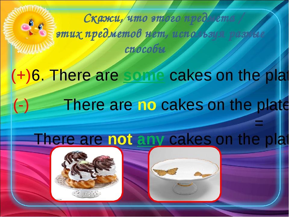 Скажи, что этого предмета / этих предметов нет, используя разные способы 6....