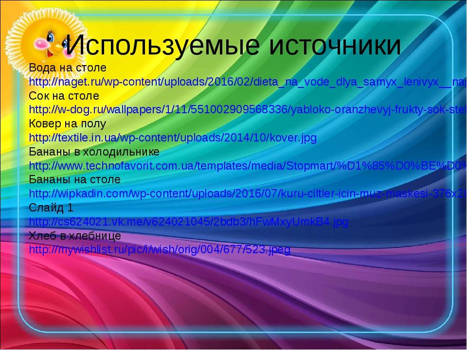 Используемые источники Вода на столе http://naget.ru/wp-content/uploads/2016/...