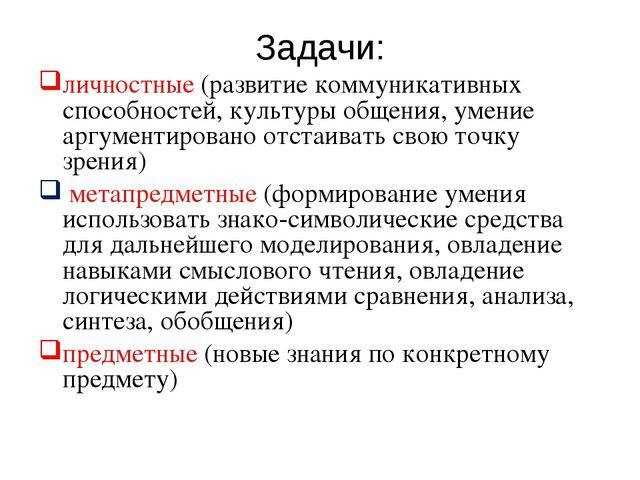 Задачи: личностные (развитие коммуникативных способностей, культуры общения,...
