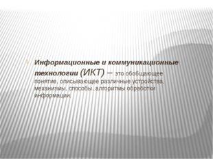 Информационные и коммуникационные технологии (ИКТ)– это обобщающее понятие,
