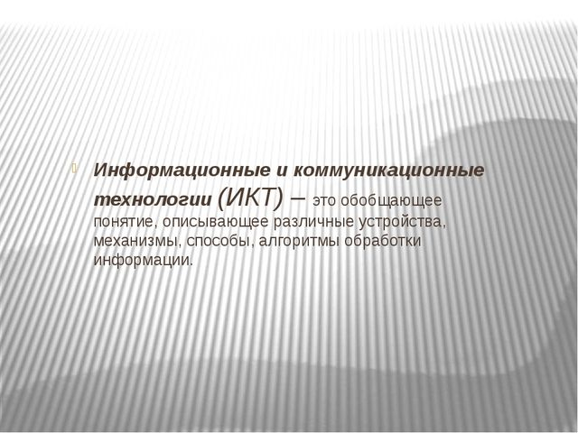 Информационные и коммуникационные технологии (ИКТ)– это обобщающее понятие,...