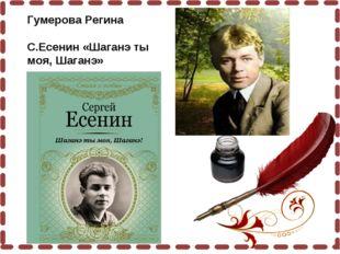 Гумерова Регина С.Есенин «Шаганэ ты моя, Шаганэ»