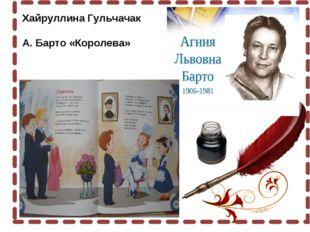 Хайруллина Гульчачак А. Барто «Королева»