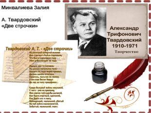Минвалиева Залия А. Твардовский «Две строчки»