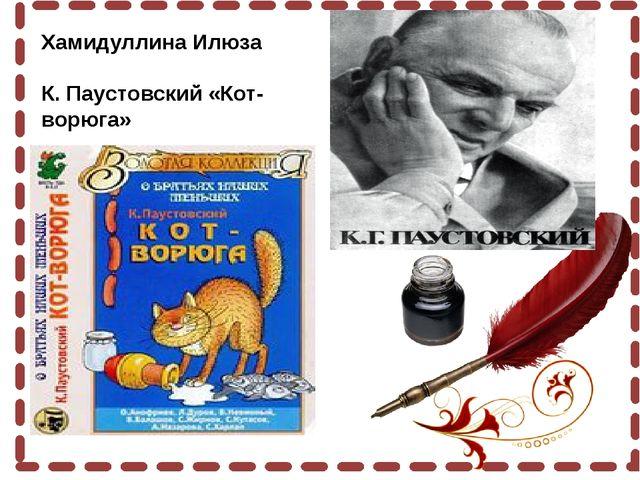 Хамидуллина Илюза К. Паустовский «Кот-ворюга»
