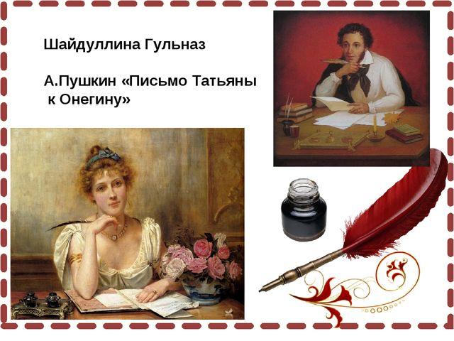 Шайдуллина Гульназ А.Пушкин «Письмо Татьяны к Онегину»