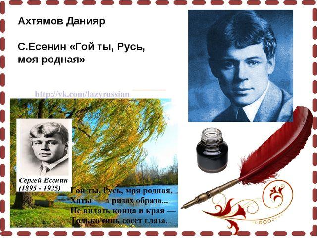 Ахтямов Данияр С.Есенин «Гой ты, Русь, моя родная»