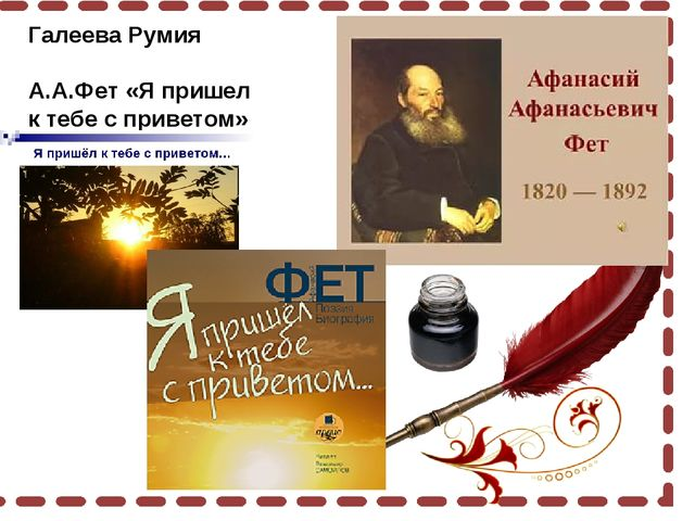 Галеева Румия А.А.Фет «Я пришел к тебе с приветом»