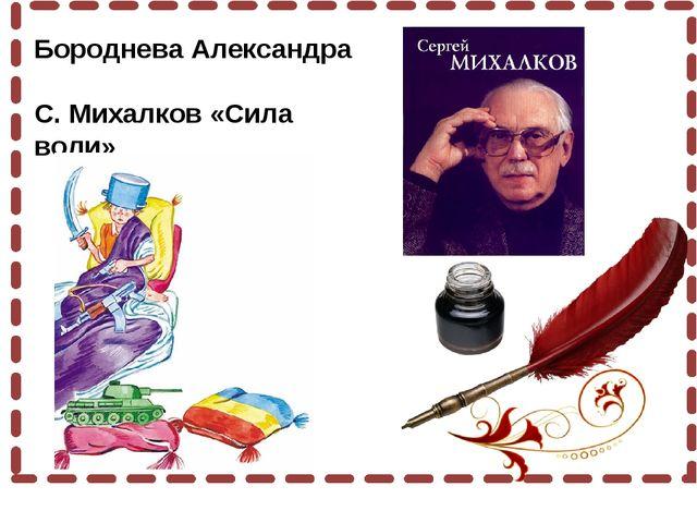 Бороднева Александра С. Михалков «Сила воли»