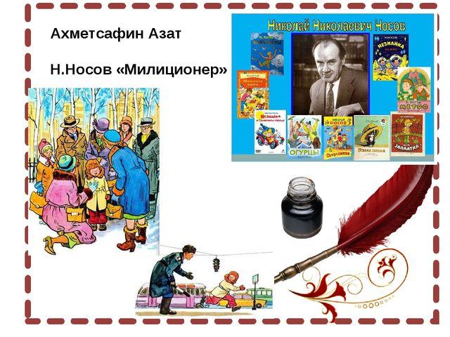 Ахметсафин Азат Н.Носов «Милиционер»