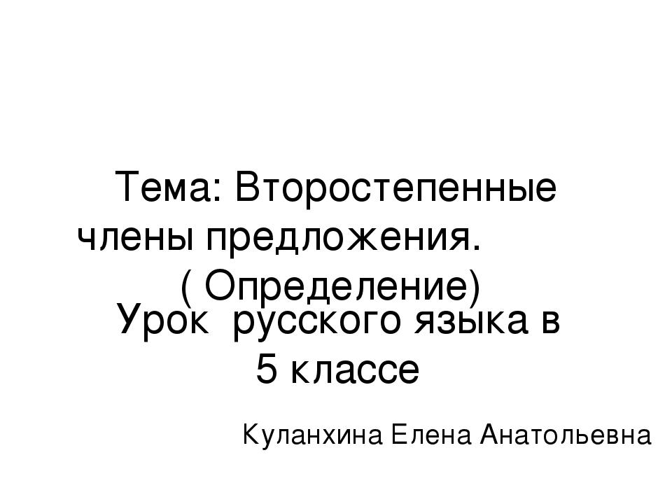 Тема: Второстепенные члены предложения. ( Определение) Урок русского языка в...