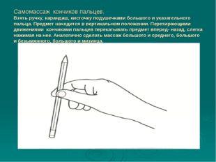 Самомассаж кончиков пальцев. Взять ручку, карандаш, кисточку подушечками боль