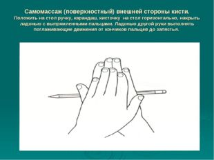 Самомассаж (поверхностный) внешней стороны кисти. Положить на стол ручку, кар