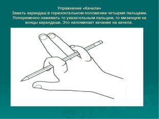 Упражнение «Качели» Зажать карандаш в горизонтальном положении четырмя пальца