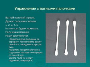 Упражнение с ватными палочками Ватной палочкой играем, Дружно пальчики считае