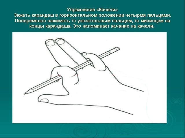 Упражнение «Качели» Зажать карандаш в горизонтальном положении четырмя пальца...