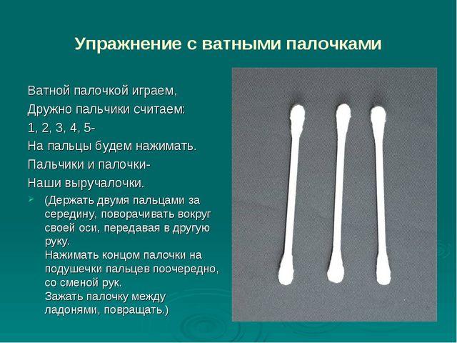 Упражнение с ватными палочками Ватной палочкой играем, Дружно пальчики считае...