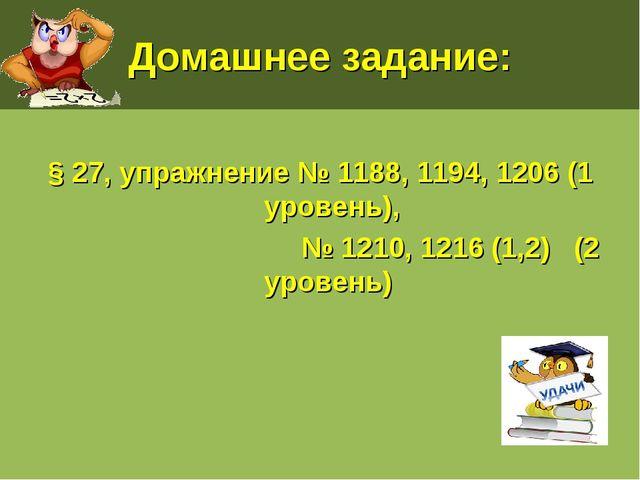Домашнее задание: § 27, упражнение № 1188, 1194, 1206 (1 уровень), № 1210, 12...