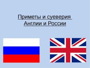 Приметы и суеверия Англии и России
