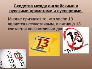 Сходства между английскими и русскими приметами и суевериями. Многие признают