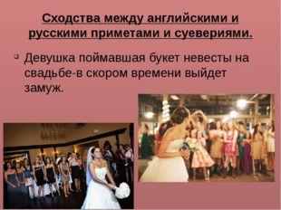Сходства между английскими и русскими приметами и суевериями. Девушка поймавш