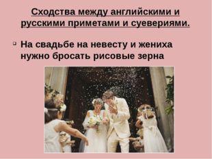Сходства между английскими и русскими приметами и суевериями. На свадьбе на н