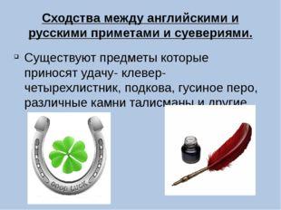 Сходства между английскими и русскими приметами и суевериями. Существуют пред