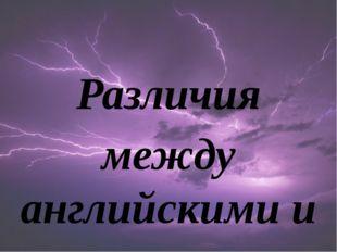 Различия между английскими и русскими суевериями!