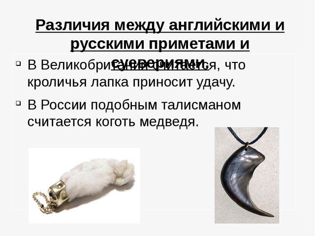 Различия между английскими и русскими приметами и суевериями. В Великобритани...