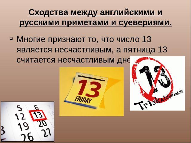 Сходства между английскими и русскими приметами и суевериями. Многие признают...