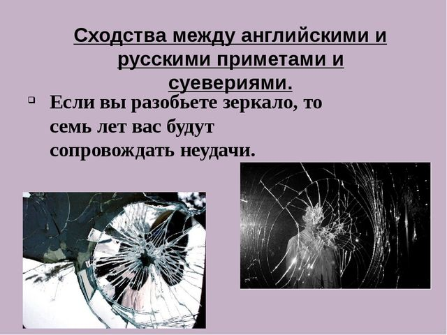Сходства между английскими и русскими приметами и суевериями. Если вы разобье...