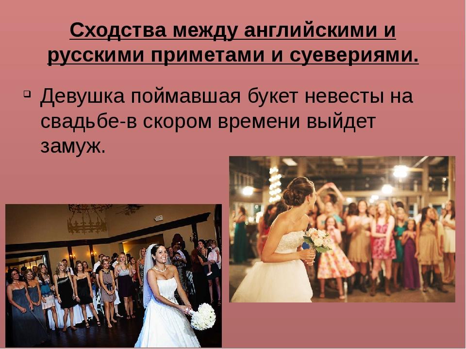 Сходства между английскими и русскими приметами и суевериями. Девушка поймавш...