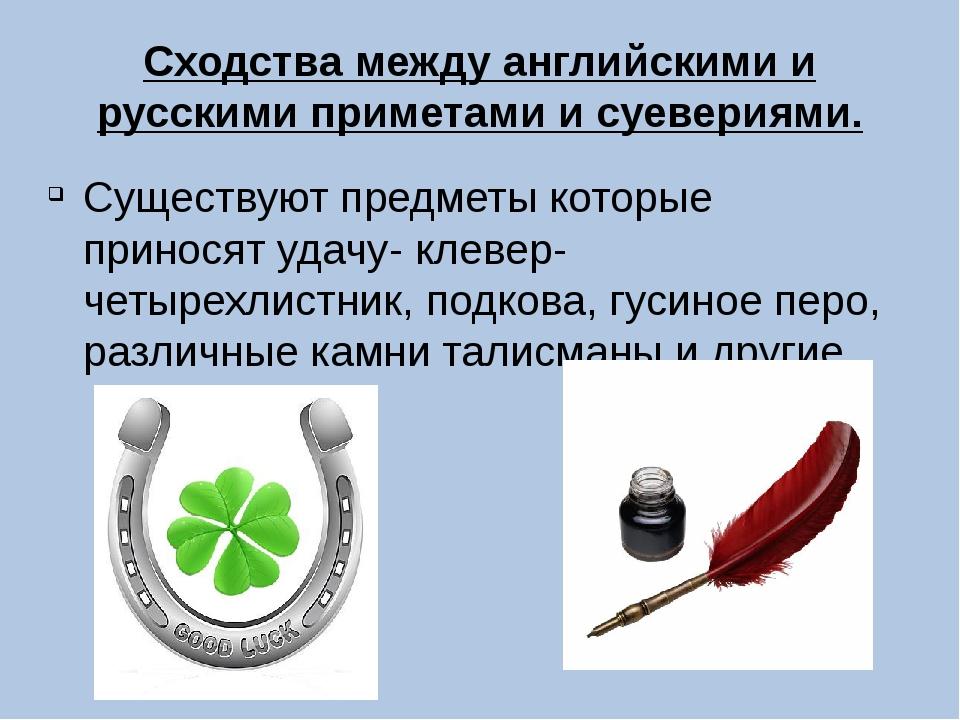 Сходства между английскими и русскими приметами и суевериями. Существуют пред...