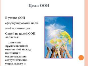 Цели ООН В уставе ООН сформулированы цели этой организации. Одной из целей О