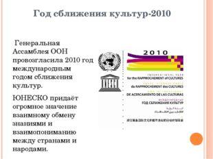 Год сближения культур-2010 Генеральная Ассамблея ООН провозгласила 2010 год