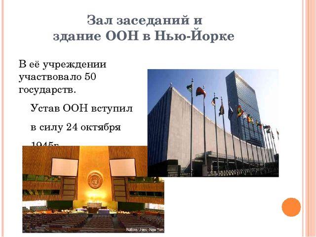 Зал заседаний и здание ООН в Нью-Йорке В её учреждении участвовало 50 госуда...