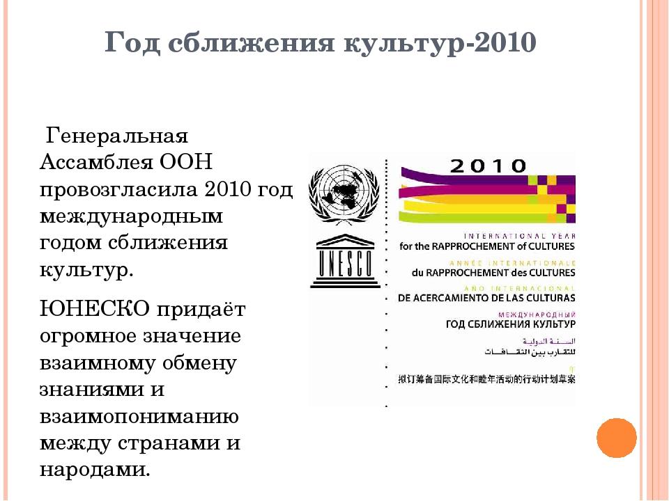 Год сближения культур-2010 Генеральная Ассамблея ООН провозгласила 2010 год...